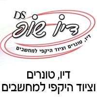 דיו שופ מודיעין - תמונת לוגו