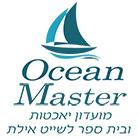 אושן מאסטר OceanMaster  לימודי שייט