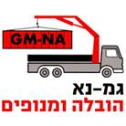 גמ-נא הובלה ומנופים