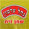 שמן זית נחל צלמון - תמונת לוגו