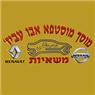 מוסך מוסטפא אבו עביד - תמונת לוגו