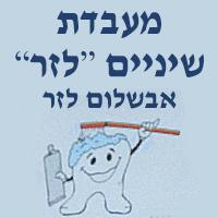 מעבדת שיניים לזר - תמונת לוגו