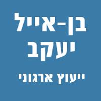 בן-אייל יעקב-ייעוץ ארגוני