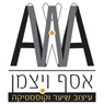 אסף ויצמן שיער וקוסמטיקה - תמונת לוגו
