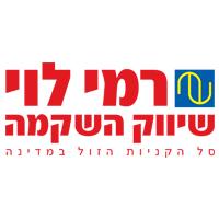 רמי לוי שיווק השקמה בירושלים
