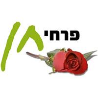 פרחי חן בשרון - תמונת לוגו