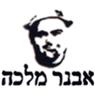 אבנר מלכה בתל אביב