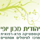 יהודית מכון יופי בראשון לציון