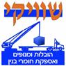הובלות ומנופי שוויקי ואספקת חומרי בניין בירושלים