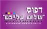 דפוס שלום עליכם - תמונת לוגו