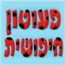 פעוטון חיפושית - נחל עשן - תמונת לוגו