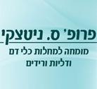 פרופ' ניטצקי סמי בתל אביב