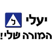 יעל דנינו - מורת נהיגה