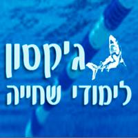 ג'קסון לימודי שחייה וקורסי מצילים בבאר שבע