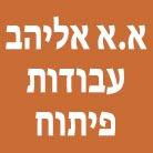 ליצ'י יעקב עבודות עפר בנייה ופיתוח