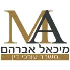 מיכאל אברהם משרד עורכי דין