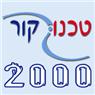 טכנו קור 2000 בחיפה