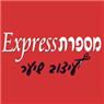 מספרת אקספרס - תמונת לוגו