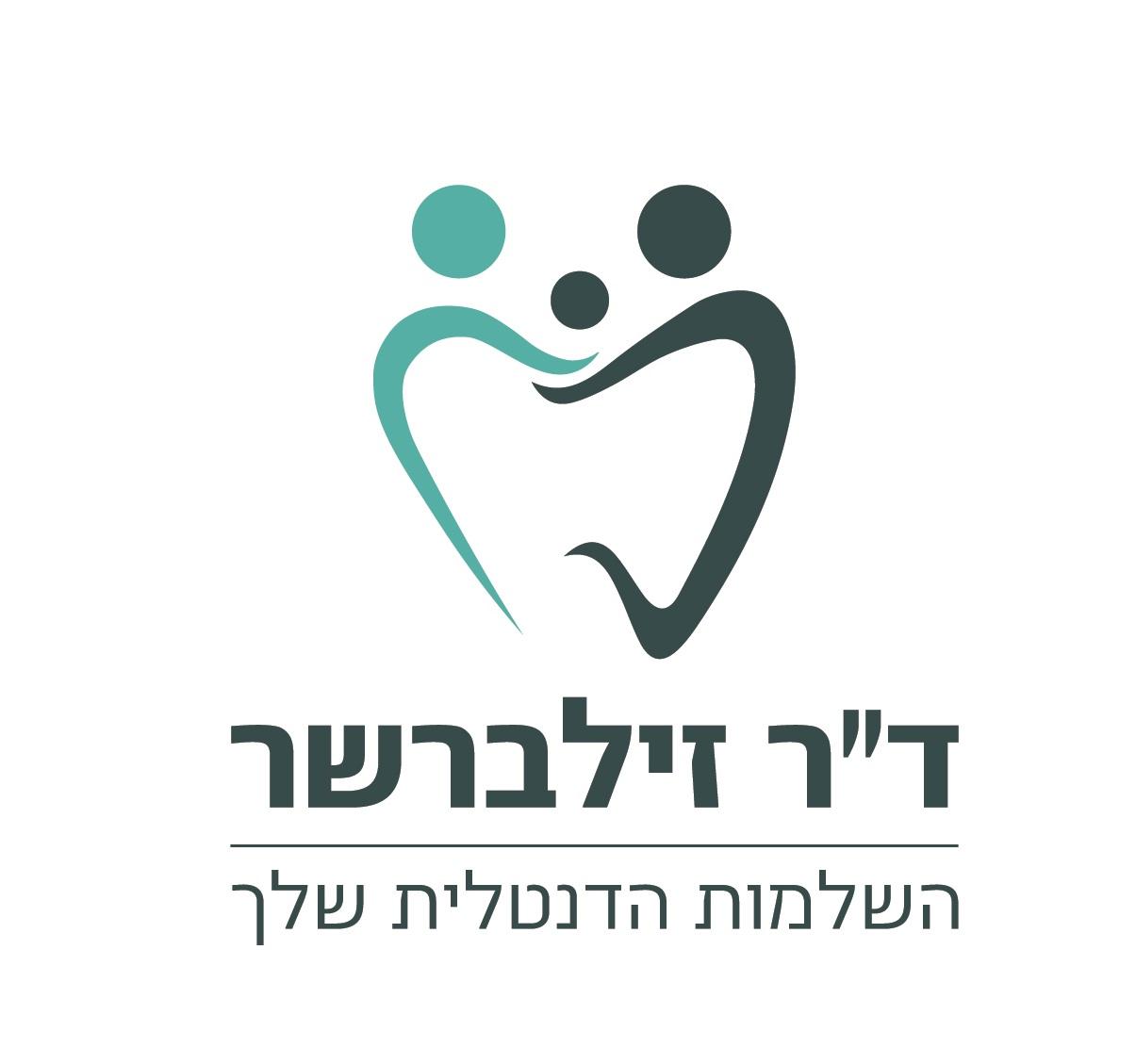 """ד""""ר זילברשר - מרפאת שיניים"""