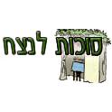 סוכה-ישראל בביתר עילית