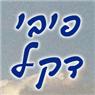 פיבי - מאמנת אישית וזוגית - תמונת לוגו