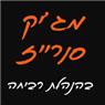 מג'יק סן רייז בירושלים