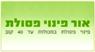 """אור פינוי פסולת 2009 בע""""מ ביהוד-מונוסון"""