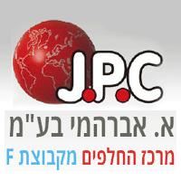 א.אברהמי בחיפה