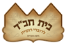 הרב שאול דוד בורשטיין בחיפה