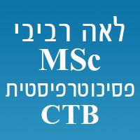 לאה רביבי-פסיכותרפיה