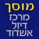 מרכז דיזל אשדוד