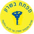 מפתח בשרון - תמונת לוגו