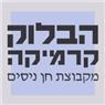 הבלוק קרמיקה מקבוצת חן ניסים - תמונת לוגו