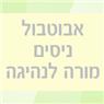 אבוטבול ניסים מורה לנהיגה - תמונת לוגו