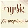 אלינורי הקוסמטיקאית שלך - תמונת לוגו