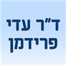 """ד""""ר עדי פרידמן - תמונת לוגו"""