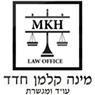 """עו""""ד מינה קלמן חדד- לוגו"""