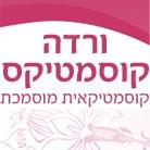 ורדה קוסמטיקס בירושלים