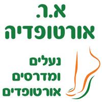 א.ר. אורטופדיה