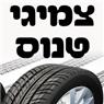 צמיגי טנוס - תמונת לוגו
