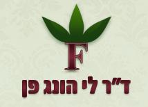 """ד""""ר לי הונג פן בתל אביב"""