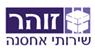 זוהר שירותי אחסנה בירושלים - תמונת לוגו