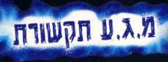 מ.ג.ע תקשורת באשקלון