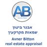אבנר ביטון שמאי מקרקעין - תמונת לוגו