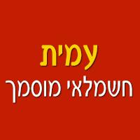 עמית חשמלאי מוסמך בירושלים