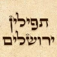 תפילין ירושלים-ספריית כוכב
