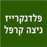 פלדנקרייז-ניצה קרפל - תמונת לוגו