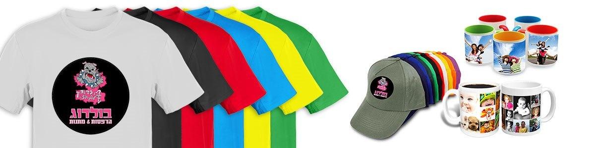 בולדוג הדפסת חולצות ומתנות - תמונה ראשית