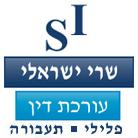 "עו""ד שרי ישראלי"