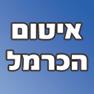איטום הכרמל בחיפה
